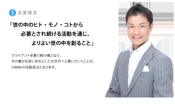 UWAN企業理念