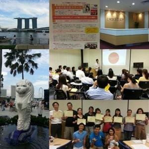 本城式シンガポール教室