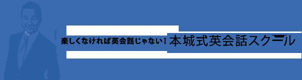 本城式英会話スクール
