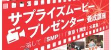 SMP東京1期